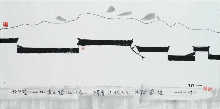 吴冠中《仰望与横看》的图片
