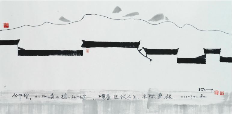 Wu Guanzhong ,Perspectives image