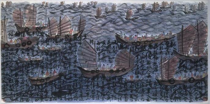 方召麐《怒海浮沉》  的图片