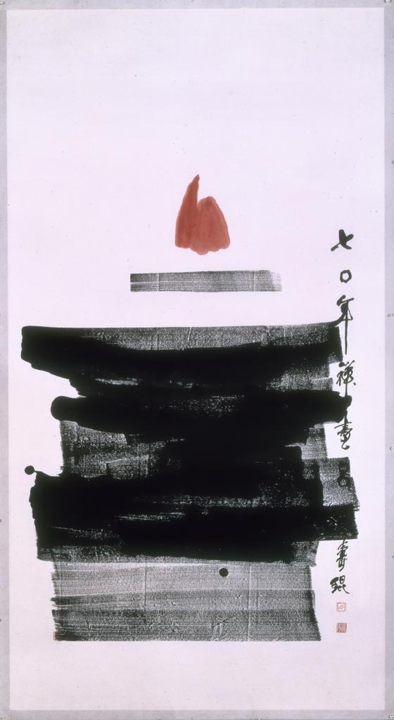 吕寿琨《禅画》的图片