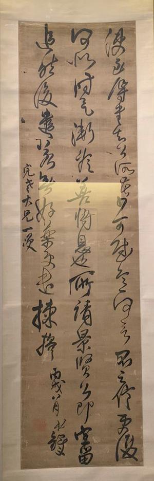 Wang Duo,Calligraphy in running-cursive script image
