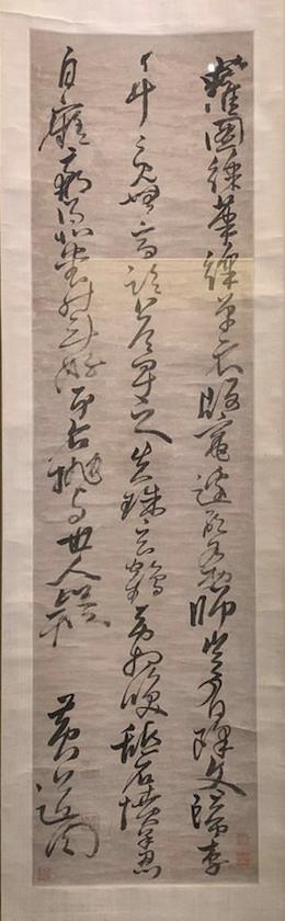 Huang Daozhou,Poem in running-cursive script image